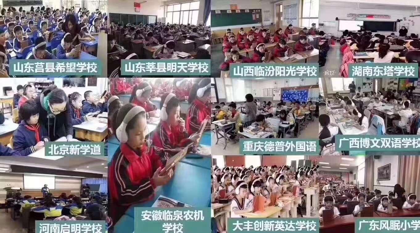 iEnglish进入学校