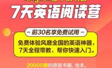 iEnglish揭秘4亿中国人每年交300亿智商税