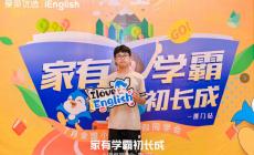 小i英语有用吗?读了ienglish50天后,英语老师惊讶问是怎么学的?