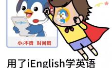 英语几岁开始学好?ienglish小i英语适合多大孩子