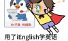 怎么用iEnglish,小i为你家孩子完美启蒙英语?