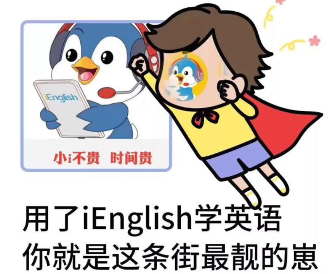 iEnglish类母语