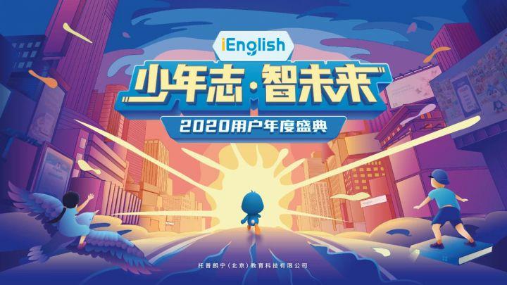 小iETP总决赛、iEnglish2020年度盛典邀您见证!-5