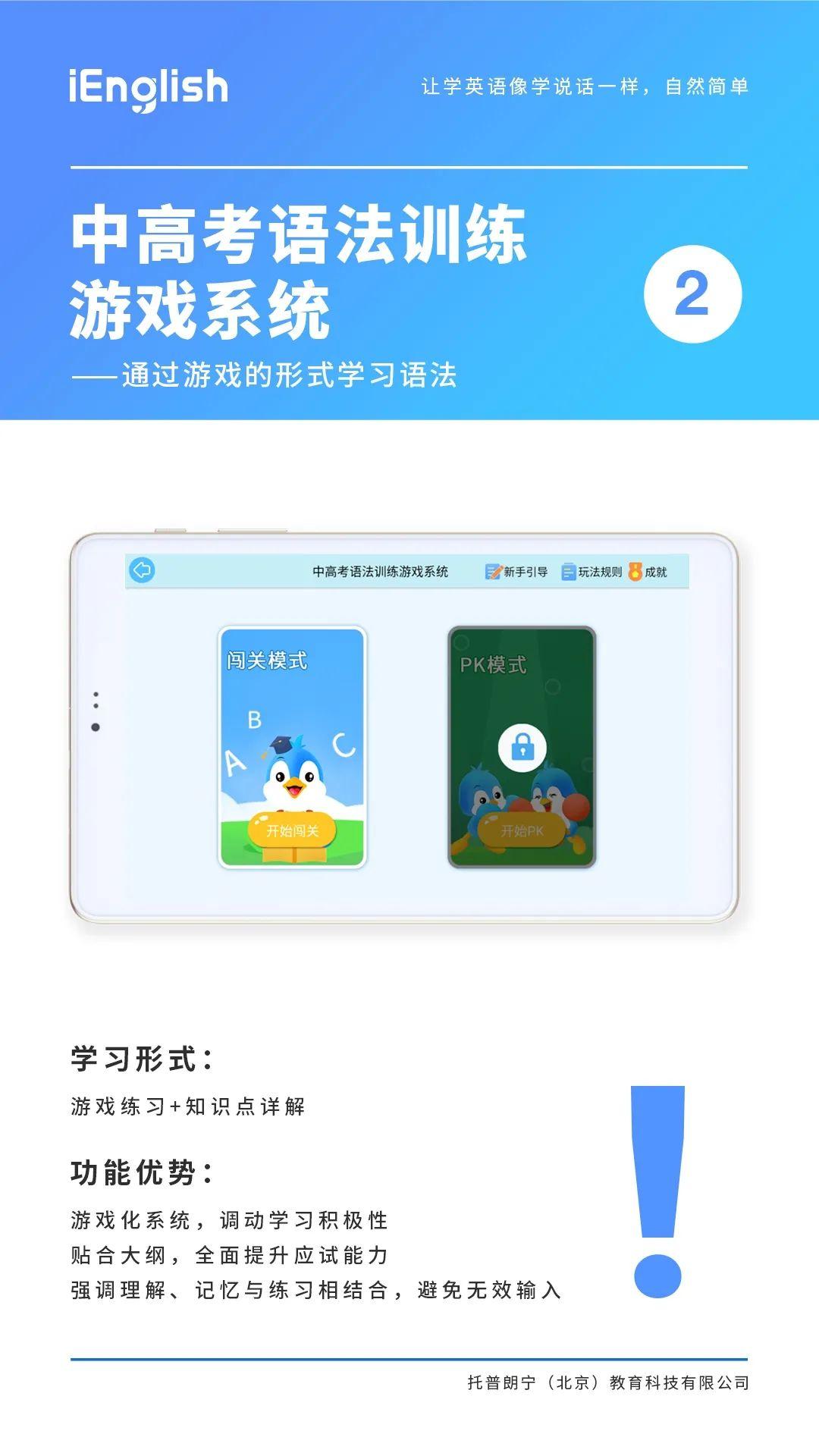 """iEnglish中高考语法训练游戏系统,边""""玩""""边学,快乐学语法"""