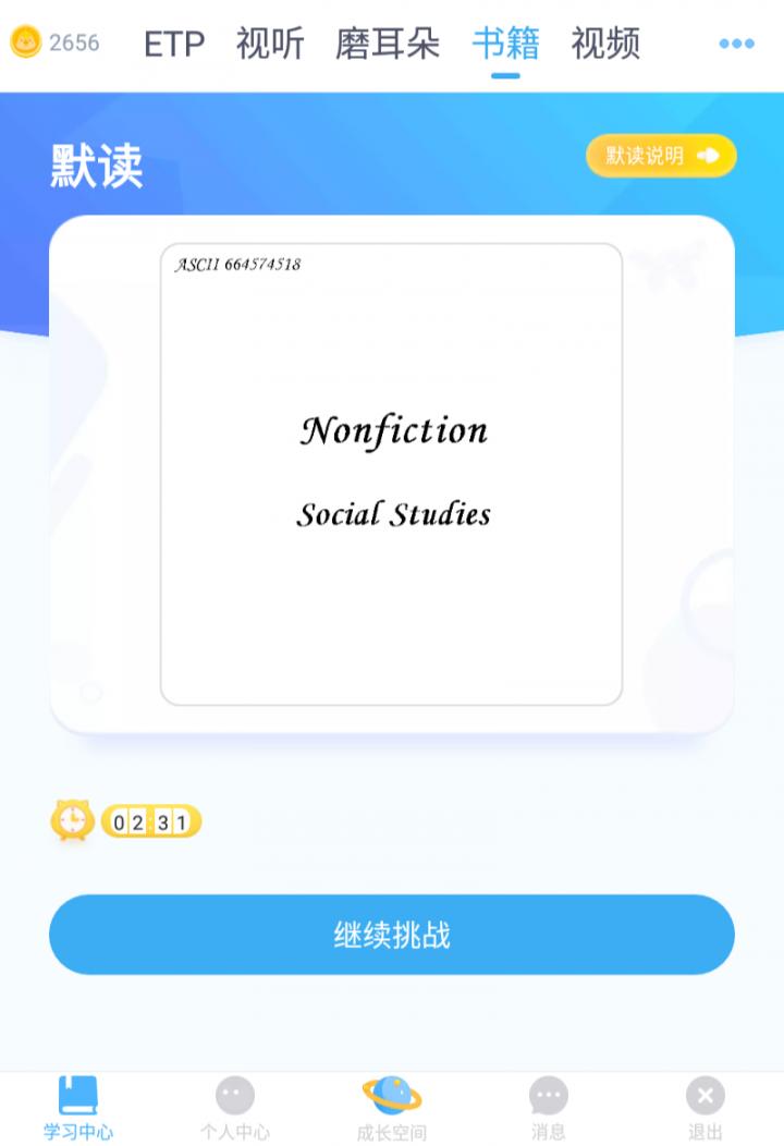 iEnglish中高考板块,助你寒假英语学习不迷茫!-3