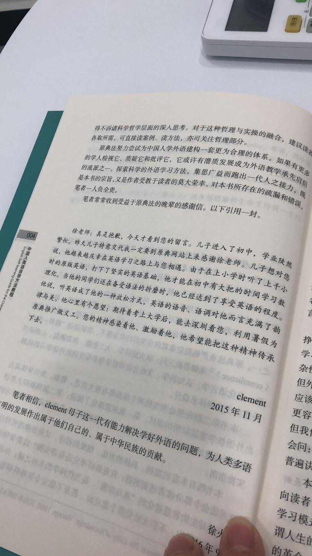 iEnglish学习计划