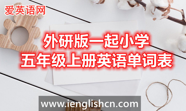 外研版一起五年级上册英语单词表